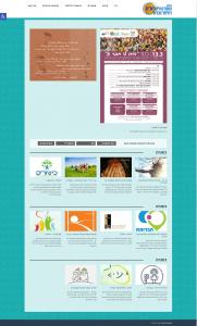 """אתר עמותת איל""""ת בעיצוב הסופי"""